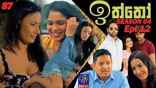 Iththo - ඉත්තෝ | 87 (Season 4 - Episode 12) | SepteMber TV Originals Thumbnail