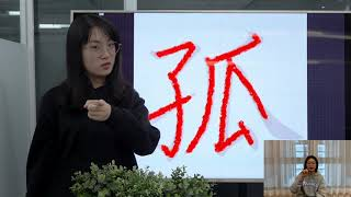 """Easy Chinese Writing Course 424 """"孤"""""""