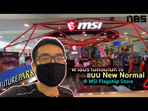 เดินดูร้านคอมแบบ New Normal @ MSI Flagship Store สาขาใหม่ กลางห้าง Future Park
