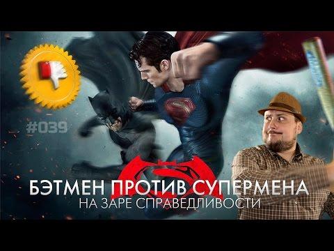 [Плохбастер Шоу] Бэтмен Против Супермена: На Заре Справедливости - Ruslar.Biz