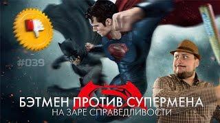 [Плохбастер Шоу] Бэтмен Против Супермена: На Заре Справедливости(Группа вконтакте http://vk.com/sokoloff_show Инстаграм: http://instagram.com/alex_sokoloff Твиттер https://twitter.com/sokoloff_show Предложения по..., 2016-10-12T16:38:54.000Z)