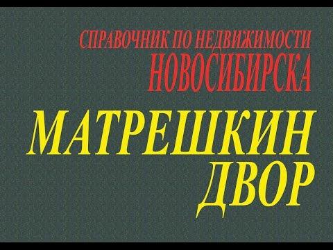 Купить квартиру Новостройки в ЖК матрешкин двор от агентство недвижимости жилфонд Новосибирск
