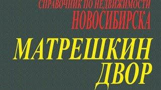 Купить квартиру Новостройки в ЖК матрешкин двор от агентство недвижимости жилфонд Новосибирск(, 2016-07-23T05:17:06.000Z)