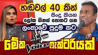 VOICE 40න් සිංදු කියන ලංකාවේ පුදුම කට| Nilantha Siri Pathirana| The Voice Sri Lanka | Ma nowana Mama