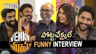 Rana Daggubati Interviews Venky Mama Team || Naga Chaitanya, Venkatesh, Raashi, Suresh Babu, Bobby