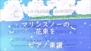 """【楽譜有り】『マリンスノーの花束を』""""After the Rain"""""""