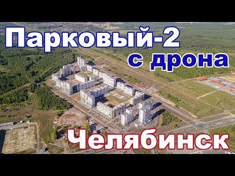 Парковый-2, Челябинск - с высоты птичьего полета