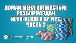 Покер обучение | Ломай меня полностью. Разбор раздач NL50-NL100 в SP и FZ. Часть 2