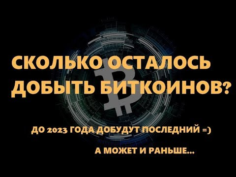 Сколько осталось  Bitcoin в мире и сколько еще предстоит добыть биткоинов