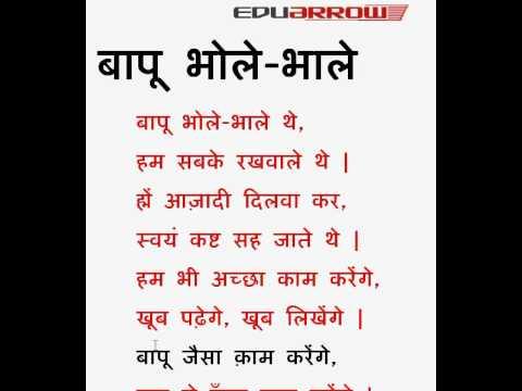 बप भल भल Popular Hindi Poem Bapu Bhole Bhale