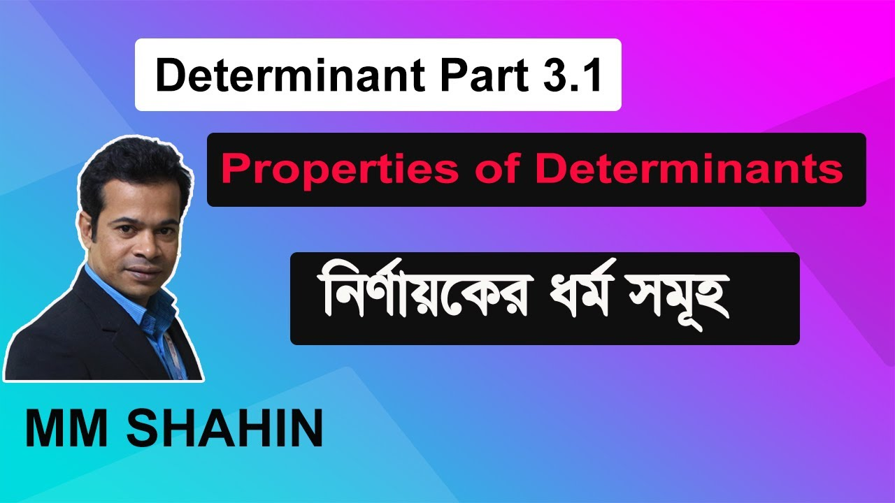 Determinant Part 3.1 | Properties of Determinants | MM SHAHIN