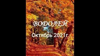 ВОДОЛЕЙ - таро гороскоп на Октябрь 2021г.! Что вас ждет.