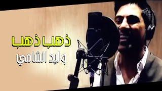 وليد الشامي - ذهب ذهب (فيديو كليب)