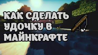 Minecraft: Как сделать удочку в Майнкрафте