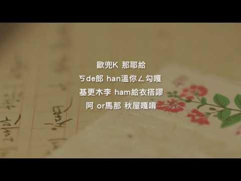 [空耳]IU(아이유/李知恩)-夜信(밤편지/Through The Night)