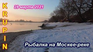 Первая рыбалка за несколько месяцев На Москве реке 28 марта 2021