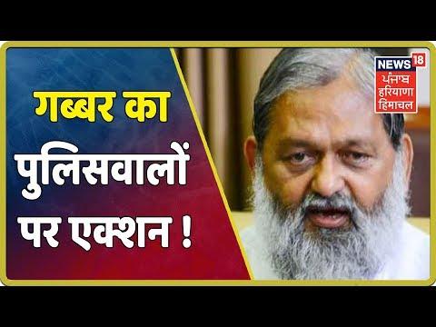 Anil Vij Haryana Home Minister ने मांगी दागी पुलिसवालों की लिस्ट | Haryana Latest News