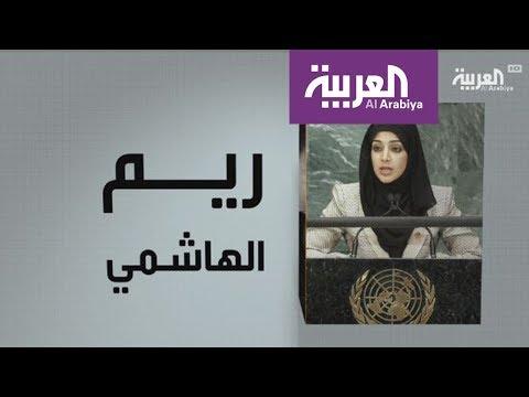 وجوه عربية : ريم الهاشمي  - نشر قبل 35 دقيقة