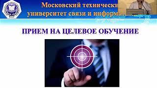 обзор законодательства Российской Федерации по вопросам приёма Тонкие моменты МТУСИ