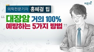 [홍혜걸 팁] 대장암을 거의 100% 예방하는 5가지 방법