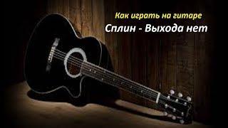 Сплин - Выхода нет как играть/аккорды на гитаре