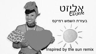 Elisete - Inspired by the sun - Remix - אליזט - בעזרת השמש - רמיקס