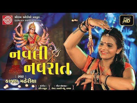 Navli Navrat ||Kajal Maheriya ||Nonstop Garba 2018 ||Full HD Video
