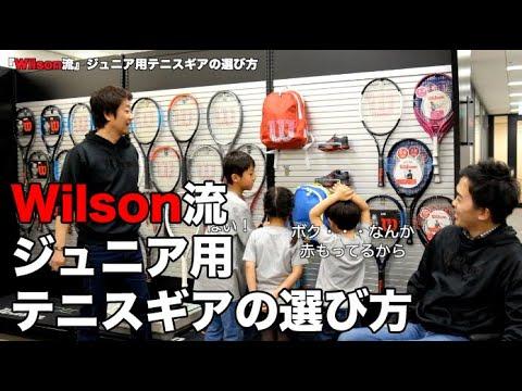 Wilson Tennisウイルソン流ジュニア用テニスギアの選び方