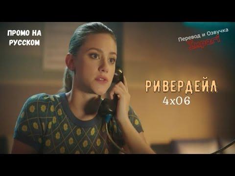Ривердейл 4 сезон 6 серия / Riverdale 4x06 / Русское промо