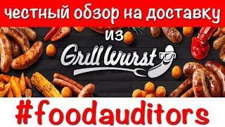 Вкусный и честный обзор доставки горячих колбасок от GrillWurst.