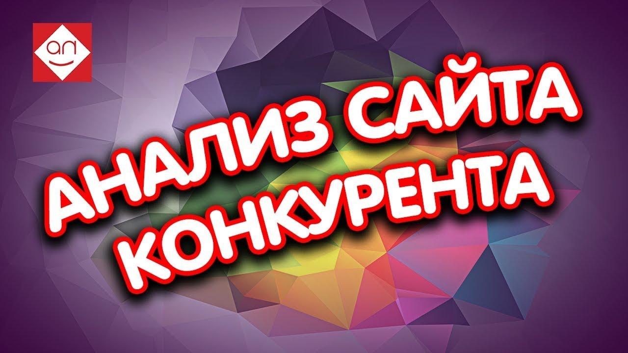 Смотрите 📊 бесплатный анализ сайтов конкурентов vozik.taxi 🚕 💡Экспресс аудит  сайта такси Москва 97aae672cb2b3