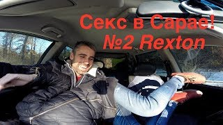 "Sex in Car ""Rexton"" №2 Секс в машине ""Рекстон"""