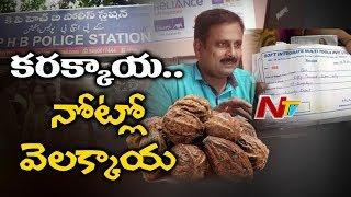 కరక్కాయలతో భారీ స్కాం   Myrobalan Fruit Scam in Hyderabad & Warangal   NTV
