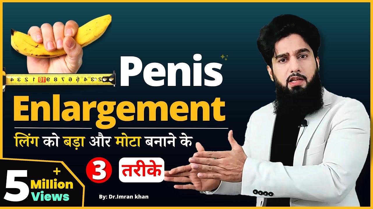 3 Techniques for Penis Enlargement | Ling Bada Or Mota Karo | Dr Imran Khan