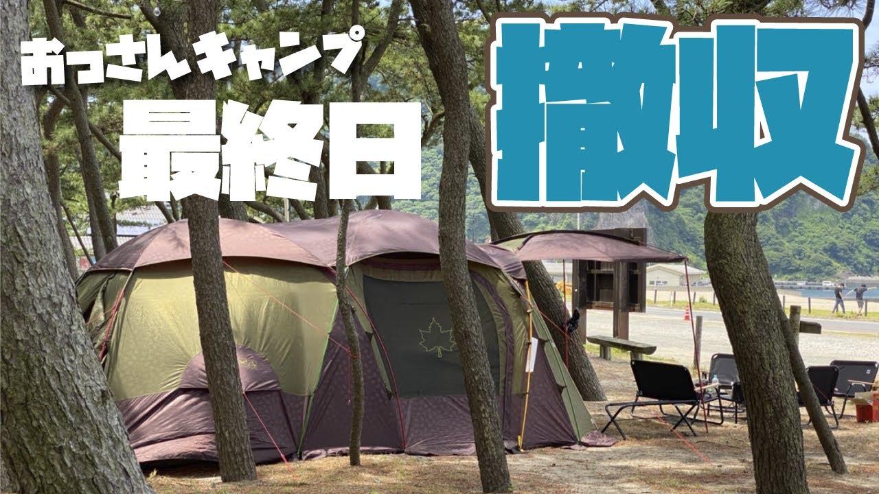 【キャンプ撤収作業】そのまえに牡蠣たべる余裕のおっさん達