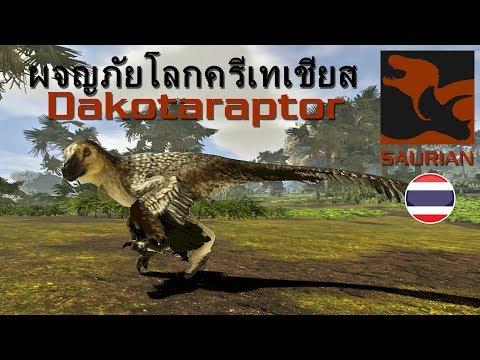 BABY-Dakotaraptor | SAURIAN ผจญภัยโลกครีเทเชียส EP.1