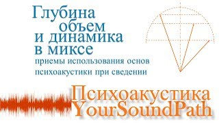 YourSoundPath - Психоакустика - Глубина, объем и динамика в миксе