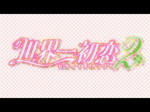 Sekai Ichi Hatsukoi 2 Soundtrack