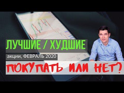 Какие акции купить в феврале 2020, какие акции продать. Лидеры роста и падения Московской биржи.