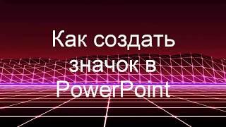 Значок в PowerPoint. Как создать персональный значок?