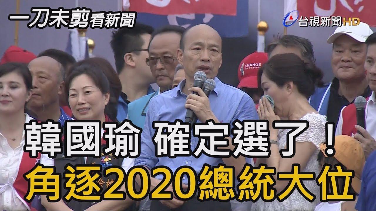 韓國瑜 確定選了! 角逐2020總統大位【一刀未剪看新聞】 - YouTube