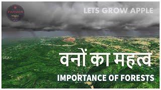वनों का महत्व ( Importance of Forest. )