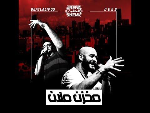 The Arena - BeatLaLipos (Lebanon) Vs Deeb (Egypt) #MakhzanMalan