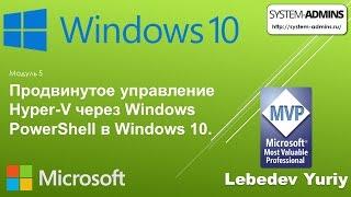 Продвинутое управление Hyper-V через Windows PowerShell в Windows 10(Всем известный факт, что стабильная работа сервера в большей части зависит от начальной установки, настрой..., 2016-03-05T16:39:10.000Z)