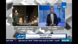 د.محمد مهنا مستشار شيخ الأزهر تعليقا عن أحداث نيس : جرائم تتسم بالخسة والإسلام هو الضحية الأولي