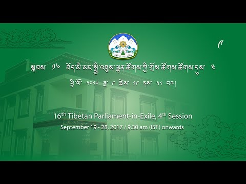 Fourth Session of 16th Tibetan Parliament-in-Exile. 19-28 Sept. 2017. Day 3 Part 1