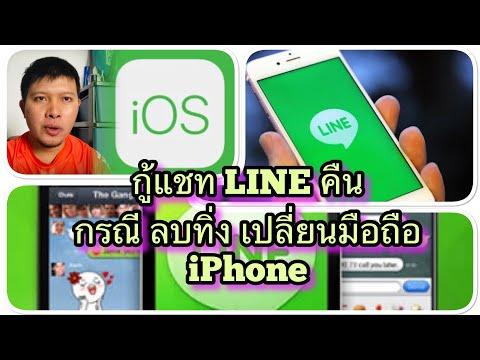 กู้แชท LINE คืน กรณีลบทิ่ง เปลี่ยนมือถือ ระบบ iOS iPhone