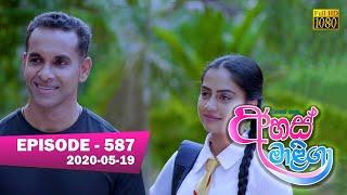 Ahas Maliga | Episode 587 | 2020-05-19 Thumbnail