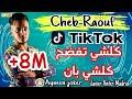 Cheb Raouf & Anter Madrid |- By aymen joker - قنبلة تيك توك كلشي تفضح كلشي بان و أنا عايش قصة غرام