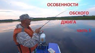 ОСОБЕННОСТИ ОБСКОГО ДЖИГА  1 часть